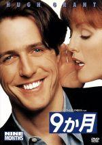 9か月(通常)(DVD)