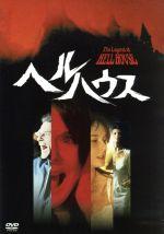 ヘルハウス(通常)(DVD)