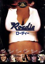 ローディー(通常)(DVD)