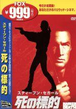 死の標的(通常)(DVD)