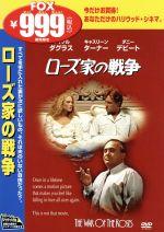 ローズ家の戦争(通常)(DVD)