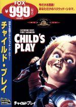 チャイルド・プレイ(通常)(DVD)
