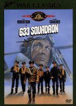 633爆撃隊(通常)(DVD)