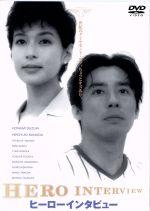 ヒーローインタビュー(通常)(DVD)
