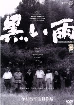 黒い雨(デジタルニューマスター版)(通常)(DVD)