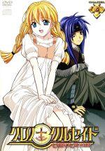 クロノクルセイド Chapter.5(ミリティア専用版)(ドラマCD、プレミアブック、専用BOX付)(通常)(DVD)