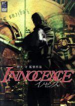 イノセンス(スタンダード版)(特典DVD1枚付)(通常)(DVD)