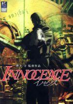 イノセンス コレクターズBOX((メイキングDVD3枚組、フィギュア、レイアウト集、「イノセンス オフィシャル・アートブック」付))(通常)(DVD)