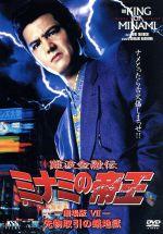 難波金融伝 ミナミの帝王 劇場版Ⅶ(No.17)先物取引の蟻地獄(通常)(DVD)