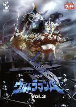 DVDウルトラマンA Vol.3(通常)(DVD)