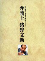 弁護士 猪狩文助 DVD-BOX(通常)(DVD)