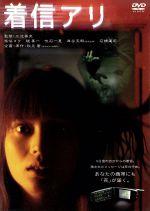 着信アリ(通常)(DVD)