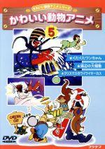 くたくたワンちゃん・海辺の大騒動・クリスマスのワイワイサーカス(通常)(DVD)