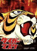 タイガーマスク BOX-1(6枚組(第1巻~6巻)、外箱、設定資料集付)(通常)(DVD)