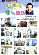 渡辺篤史の建もの探訪 狭小変形敷地編(通常)(DVD)