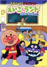 それいけ!アンパンマン えいごランド 1 歌って踊ってゆかいな幼稚園(通常)(DVD)