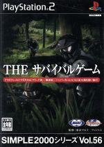 THE サバイバルゲーム SIMPLE 2000シリーズVOL.56(ゲーム)