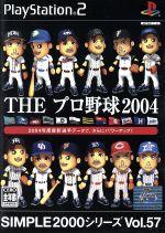 THE プロ野球2004 SIMPLE 2000シリーズVOL.57(ゲーム)