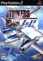 STRIKERS 1945 Ⅰ&Ⅱ(彩京シューティングコレクション Vol.1)(ゲーム)