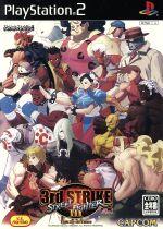 ストリートファイターⅢ 3rd STRIKE Fight for the Future(ゲーム)