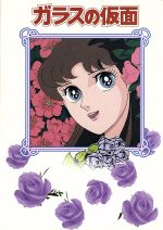 ガラスの仮面 DVD-BOX(4枚組)(通常)(DVD)