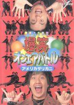 爆笑オンエアバトル アメリカザリガニ(通常)(DVD)