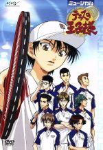 ミュージカル テニスの王子様(通常)(DVD)