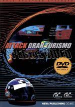 アタックグランツーリスモ(DVD)