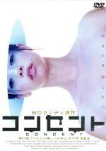コンセント(通常)(DVD)