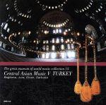 民族音楽大博物館15 自然と遊牧と祈りのリズム 中央アジアの音楽5 トルコ民衆の音楽と楽器(通常)(CDA)