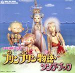 ミュージックファイルシリーズ/テレビ・ミュージック・コレクション NHK連続人形劇::プリンプリン物語 ソング・ブック(通常)(CDA)