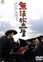 無法松の一生(通常)(DVD)