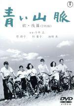 青い山脈 前・後篇(通常)(DVD)