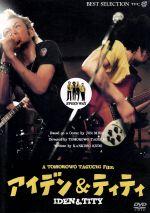 アイデン&ティティ(通常)(DVD)