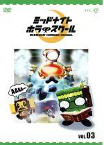 ミッドナイトホラースクール VOL.03(通常)(DVD)