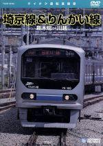 埼京線・りんかい線(新木場~川越)(通常)(DVD)