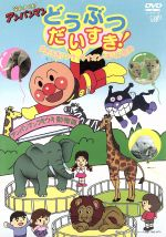 それいけ!アンパンマン どうぶつだいすき! うきうき! ゾウ・ライオン・キリンたち(通常)(DVD)