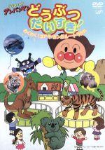 それいけ!アンパンマン どうぶつだいすき! わくわく! コアラ・カンガルー・トラたち(通常)(DVD)