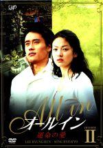 オールイン DVD-BOX(2)(外箱、特典ディスク、ブックレット付)(通常)(DVD)