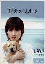 仔犬のワルツ DVD-BOX(三背方BOX付)(通常)(DVD)