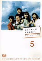 オレンジデイズ 第5巻(通常)(DVD)