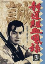 新選組血風録 VOL.3(通常)(DVD)