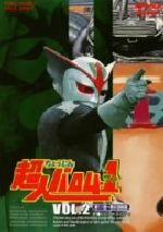 超人バロム・1 VOL.2(通常)(DVD)