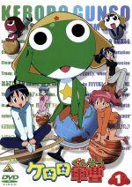 ケロロ軍曹 1(通常)(DVD)