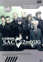 攻殻機動隊 S.A.C. 2nd GIG 06(通常)(DVD)