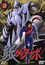 新ゲッターロボ 2(通常)(DVD)