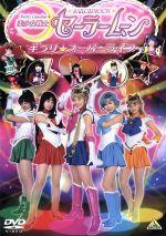 美少女戦士セーラームーン キラリ☆スーパーライブ(通常)(DVD)