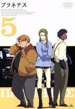プラネテス 5(通常)(DVD)