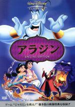 アラジン スペシャル・エディション(通常)(DVD)