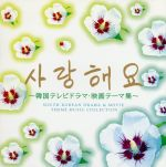 サランヘヨ~韓国テレビドラマ・映画テーマ集~(通常)(CDA)